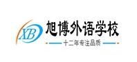 北京旭博小语种