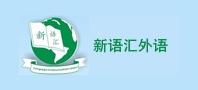 深圳新语汇