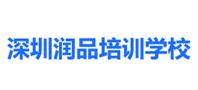 深圳润品教育