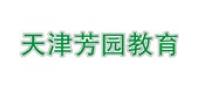 天津芳园教育
