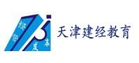 天津建经教育
