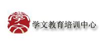 天津学文教育