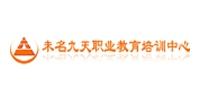 北京未名九天教育