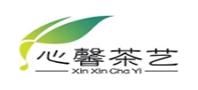 深圳心馨茶艺