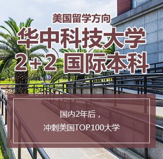 华中科技大学2+2